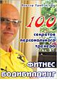 Виктор Трибунский. 100 секретов персонального тренера.
