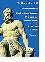Обложка электронной книги Бодибилдинг, фитнес, питание: Вопросы и ответы